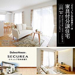 【ダイワハウス】セキュレア西条御薗宇 (分譲住宅)