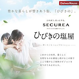 【ダイワハウス】セキュレアひびきの塩屋 (建築条件付宅地分譲)