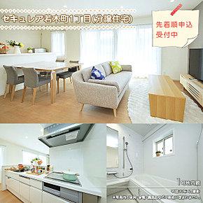 [1号地 内観]平成30年4月撮影 ※写真内の家具は価格に含まれますが、家電・調度品は価格に含まれません。