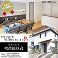 【ダイワハウス】セキュレア横濱能見台 (分譲住宅)