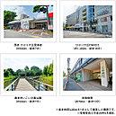 ■周辺施設 ※徒歩時間は80mを1分として換算した概測です。 ※環境写真は平成28年9月撮影。