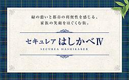 【ダイワハウス】セキュレアはしかべIV (建築条件付宅地分譲)