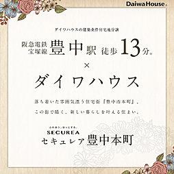 【ダイワハウス】セキュレア豊中本町 (建築条件付宅地分譲)