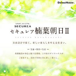 【ダイワハウス】セキュレア楠葉朝日II (建築条件付宅地分譲)