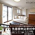 【ダイワハウス】セキュレア城南区友丘3丁目 (分譲住宅)