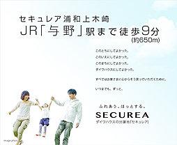 【ダイワハウス】セキュレア浦和上木崎 (建築条件付宅地分譲)