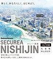 【ダイワハウス】セキュレア西新 (建築条件付宅地分譲)