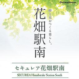 【ダイワハウス】セキュレア花畑駅南 (建築条件付宅地分譲)