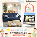 【ダイワハウス】和大学園前ふじと台 「家事シェアハウス」(分譲住宅)