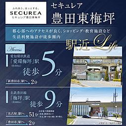 【ダイワハウス】セキュレア豊田東梅坪 (建築条件付宅地分譲)