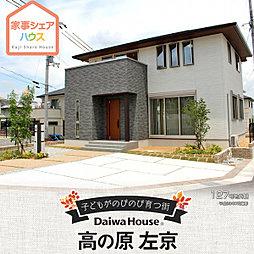 【ダイワハウス】高の原 左京 「家事シェアハウス」(本店木造住...