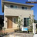 【ダイワハウス】セキュレア新開5丁目 (分譲住宅)