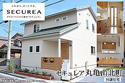 【ダイワハウス】セキュレア丸亀山北町 (分譲住宅)