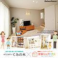 【ダイワハウス】セキュレアくみの木 「家事シェアハウス」(分譲住宅)