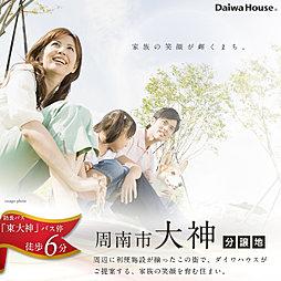 【ダイワハウス】周南市大神 分譲地 (分譲住宅)