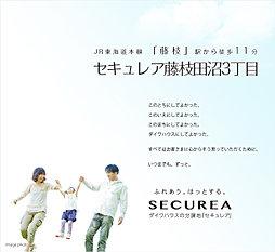【ダイワハウス】セキュレア藤枝田沼3丁目 (分譲住宅)