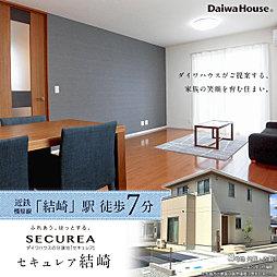 【ダイワハウス】セキュレア結崎 (分譲住宅)