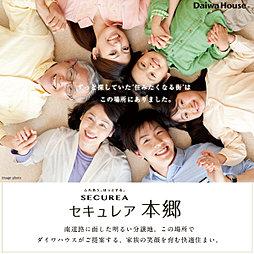 【ダイワハウス】セキュレア本郷 (建築条件付宅地分譲)