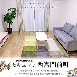 【ダイワハウス】セキュレア西宮門前町 (分譲住宅)