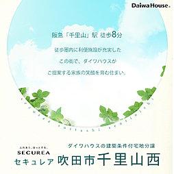 【ダイワハウス】セキュレア吹田市千里山西 (建築条件付宅地分譲)
