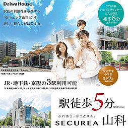 【ダイワハウス】セキュレア山科 (建築条件付宅地分譲)