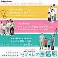 【ダイワハウス】セキュレア西福原 (建築条件付宅地分譲)