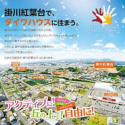 【ダイワハウス】掛川紅葉台 154号地(分譲住宅)