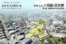 【ダイワハウス】セキュレア両島・征矢野 第1期(建築条件付宅地...