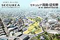 【ダイワハウス】セキュレア両島・征矢野 第1期(建築条件付宅地分譲)