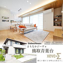 【ダイワハウス】まちなかジーヴォ熊取青葉台 (分譲住宅)