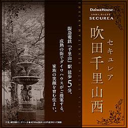 【ダイワハウス】セキュレア吹田千里山西 (建築条件付宅地分譲)