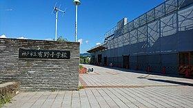 市立有野小学校(約1500m・徒歩19分)