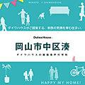 【ダイワハウス】岡山市中区湊 (建築条件付宅地分譲)