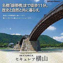 【ダイワハウス】セキュレア横山 (建築条件付宅地分譲)