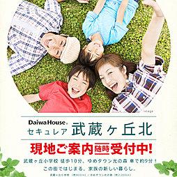 【ダイワハウス】セキュレア武蔵ヶ丘北 (建築条件付宅地分譲)