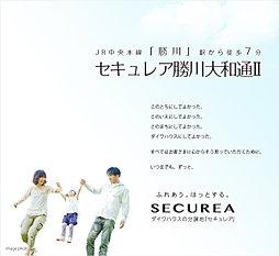 【ダイワハウス】セキュレア勝川大和通II (建築条件付宅地分譲)
