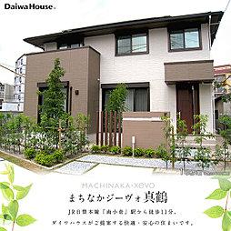 【ダイワハウス】まちなかジーヴォ真鶴 (分譲住宅)