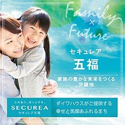 【ダイワハウス】セキュレア五福 (建築条件付宅地分譲)
