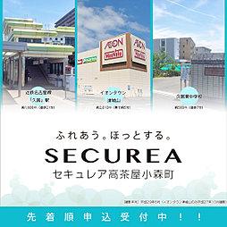 【ダイワハウス】セキュレア高茶屋小森町 (建築条件付宅地分譲)