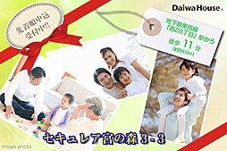 【ダイワハウス】セキュレア宮の森3-3 (建築条件付宅地分譲)