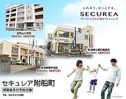 【ダイワハウス】セキュレア附船町 (建築条件付宅地分譲)