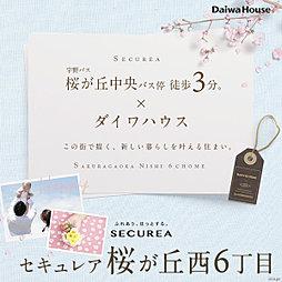 【ダイワハウス】セキュレア桜が丘西6丁目 (建築条件付宅地分譲)