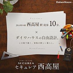 【ダイワハウス】セキュレア西高屋 (建築条件付宅地分譲)