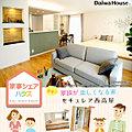 【ダイワハウス】セキュレア西高屋 「家事シェアハウス」(分譲住宅)