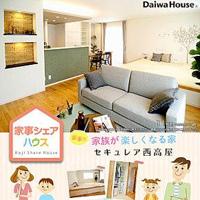 [内観写真]平成29年7月撮影 ※写真内の家具は販売価格に含まれますが、調度品は販売価格に含まれません。