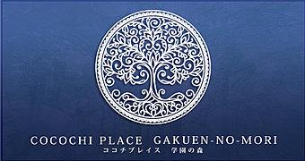 COCOCHI PLACE GAKUEN-NO-MORI ココチプレイス 学園の森 ※Image
