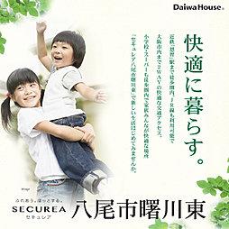 【ダイワハウス】セキュレア八尾市曙川東 (建築条件付宅地分譲)