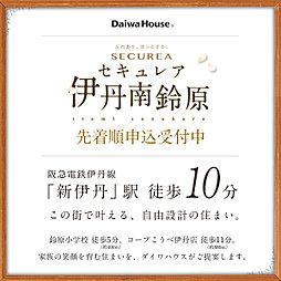 【ダイワハウス】セキュレア伊丹南鈴原 (本店木造住宅事業部)(...