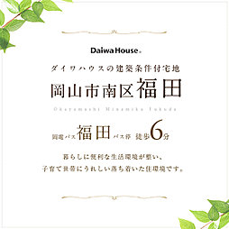 【ダイワハウス】岡山市南区福田 (建築条件付宅地分譲)