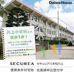 【ダイワハウス】セキュレア八本松川上 (建築条件付宅地分譲)